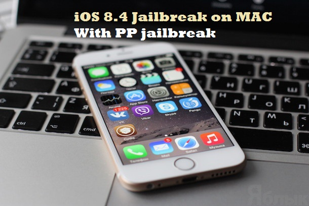 iOS 8.4 jailbreak with MAC