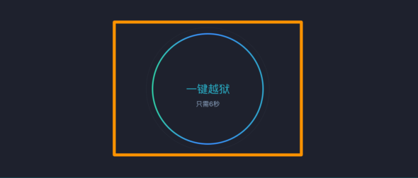 PP-Pangu-app-tap-on-circle